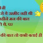 Hindi Funny Whatsapp Status 6
