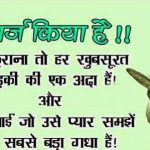 Hindi Funny Whatsapp Status 7