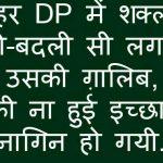Hindi Funny Whatsapp Status 8