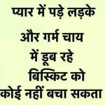 Hindi Funny Whatsapp Status 9