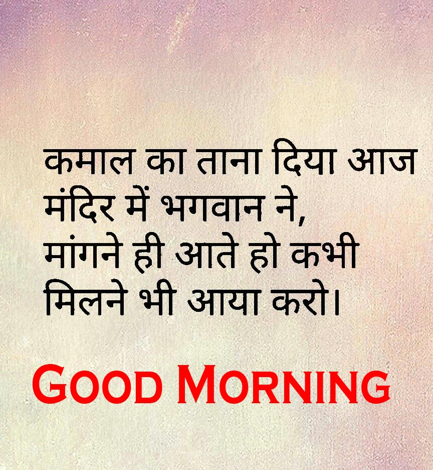 Hindi Good Morning Images 10