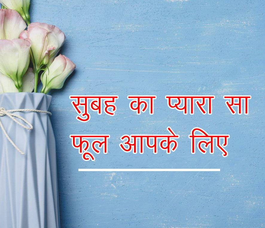 Beautiful Hindi Good Morning Images