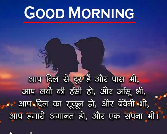 Hindi Good Morning Images 2