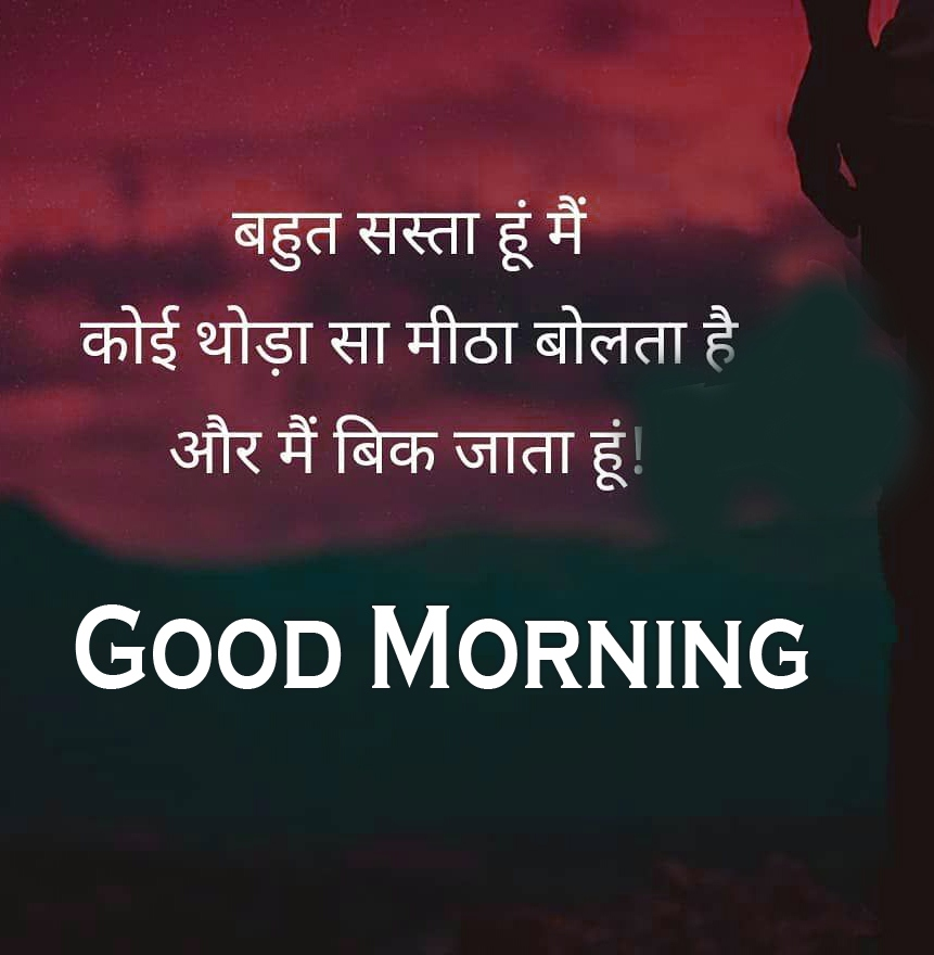 Hindi Good Morning Images 3