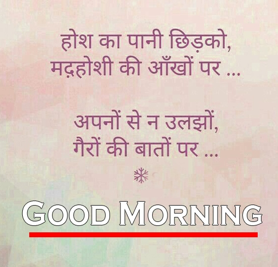 Hindi Good Morning Images 8