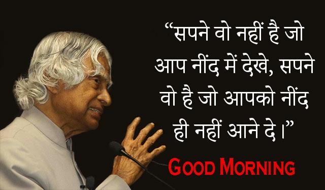 Hindi Good Morning Quotes Images 1