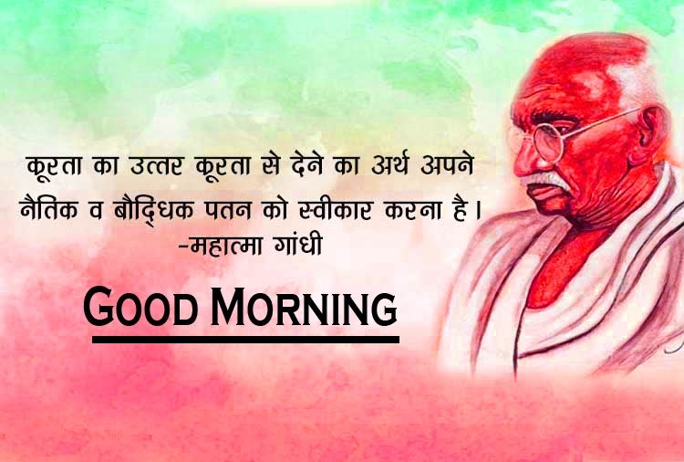 Hindi Good Morning Quotes Images 10