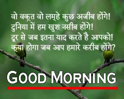Hindi Good Morning Quotes Images 12