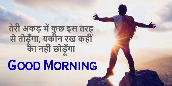 Hindi Good Morning Quotes Images 2