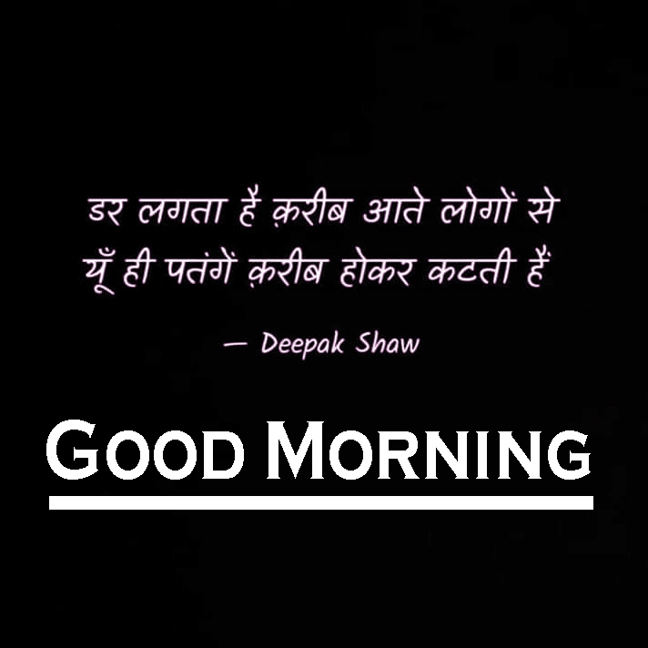 Hindi Good Morning Quotes Images 5