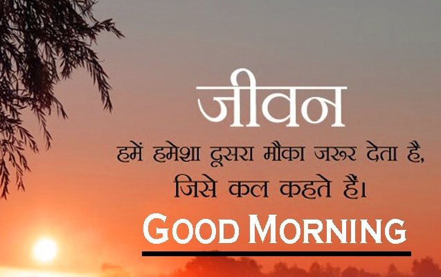 Hindi Good Morning Quotes Images 6