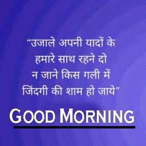 Hindi Good Morning Quotes Images 7