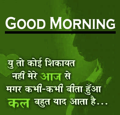 Hindi Good Morning Quotes Images 8
