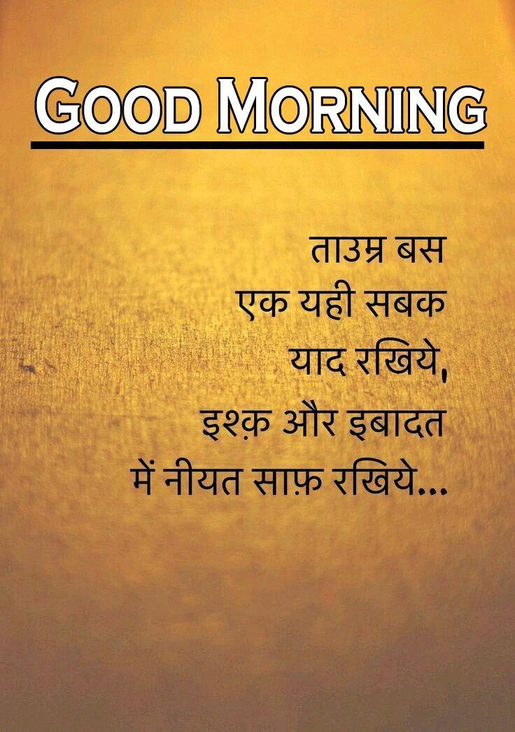 Hindi Good Morning Quotes Images 9