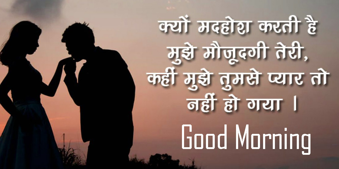 Hindi Quotes good morning images Pics