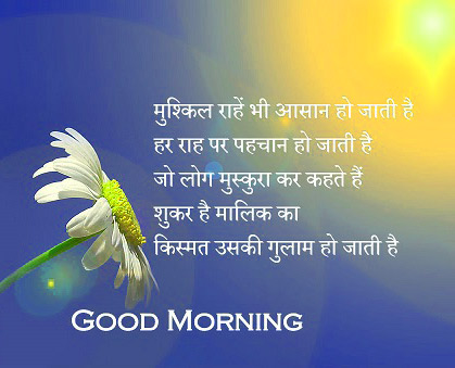 Hindi Quotes good morning pictures download