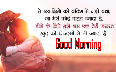 Hindi Quotes good morning pics download