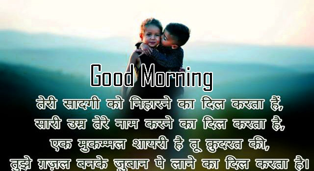 Hindi Quotes good morning photo facebook