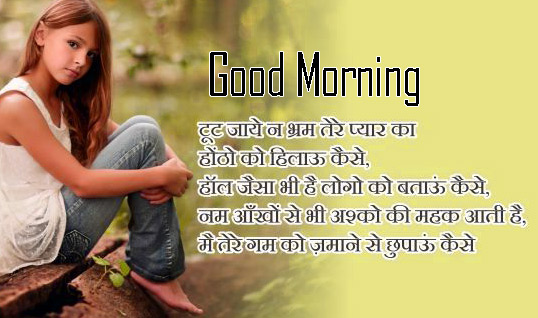 Hindi Quotes good morning wallpaper