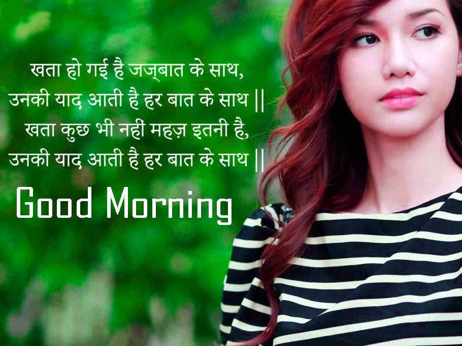 Hindi Quotes good morning pics hd