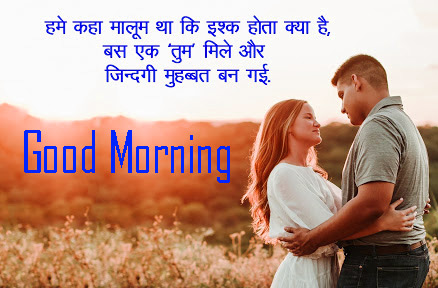 Hindi Quotes good morning wallpaper hd