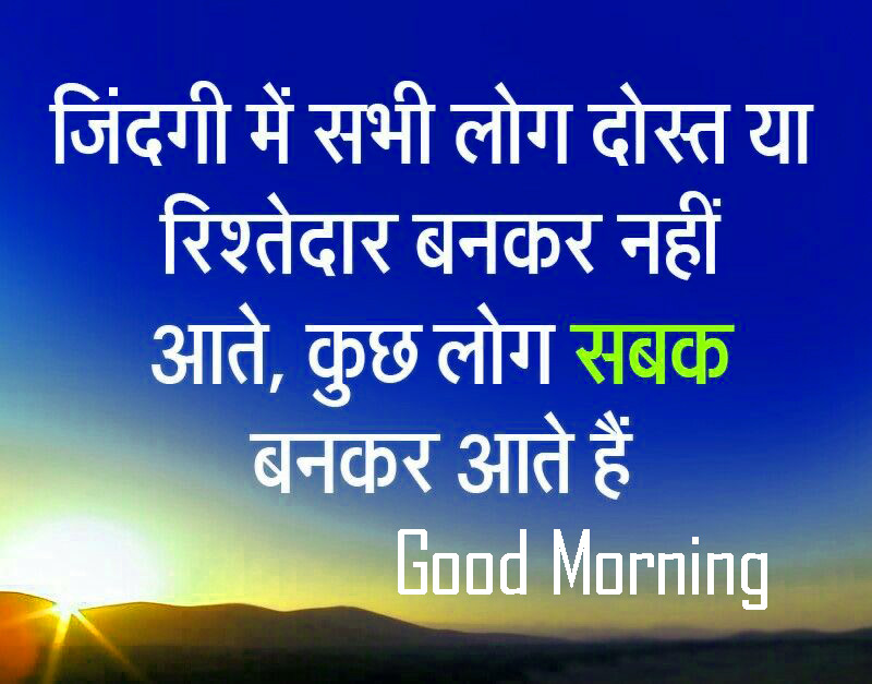 Hindi Quotes good morning images