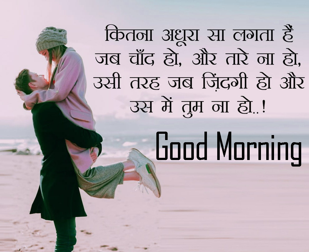 Hindi Quotes good morning pictures