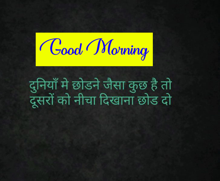 Hindi Shayari Good Morning Pics Download
