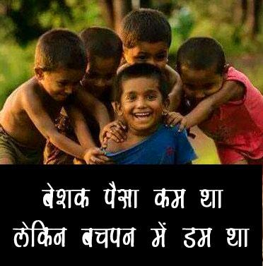 Hindi Whatsapp DP Images HD