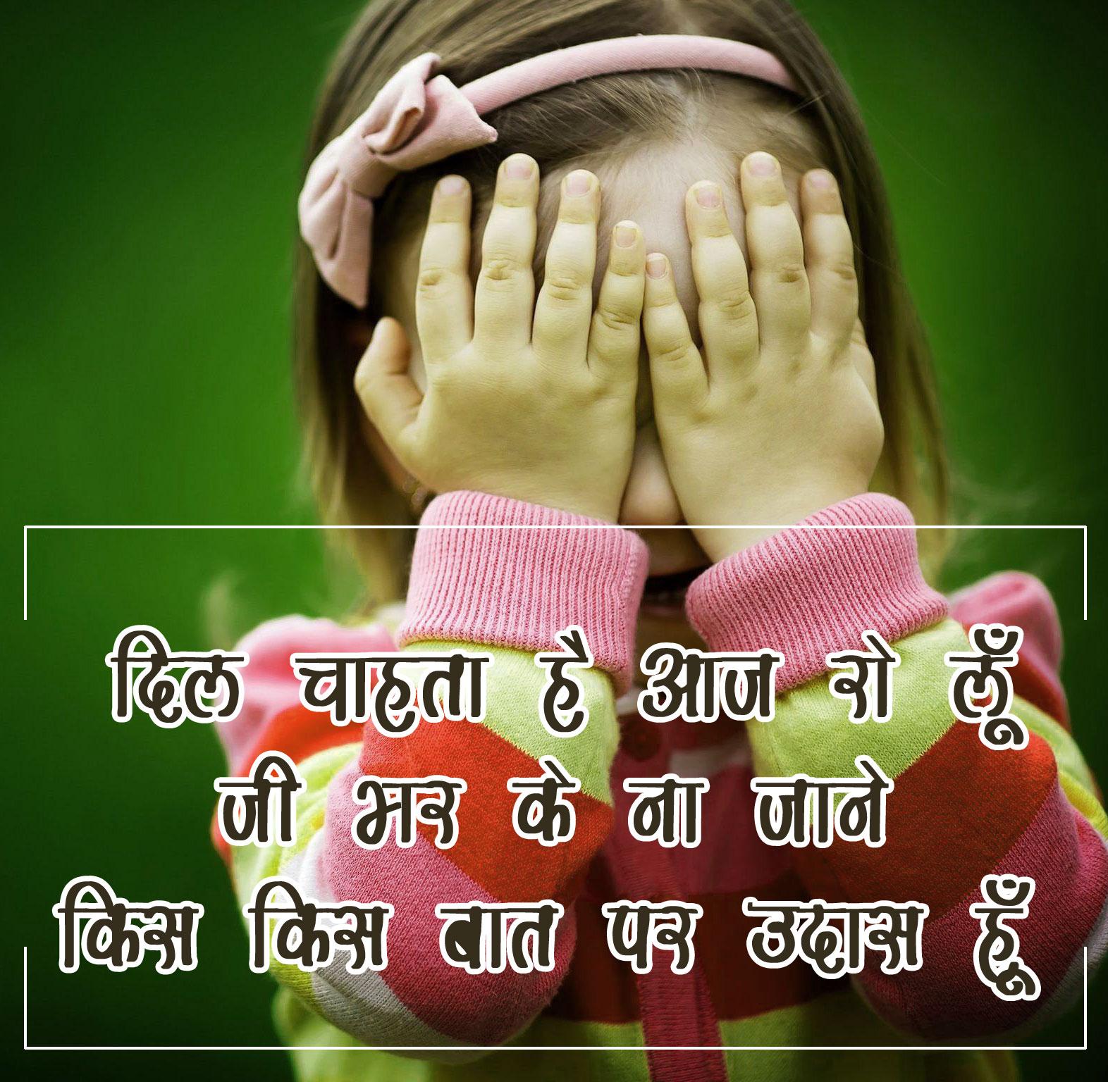 Hindi Whatsapp DP Status Images Free