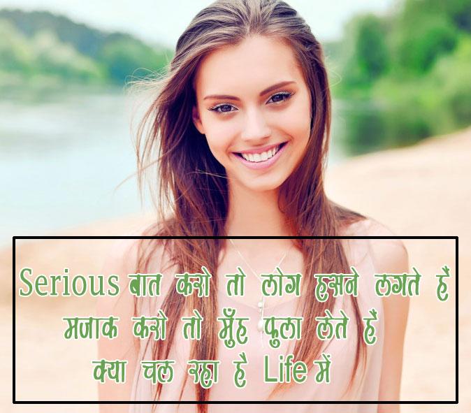 Hindi Whatsapp DP Status Pics