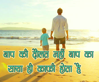 Hindi Whatsapp DP Status Images for Father