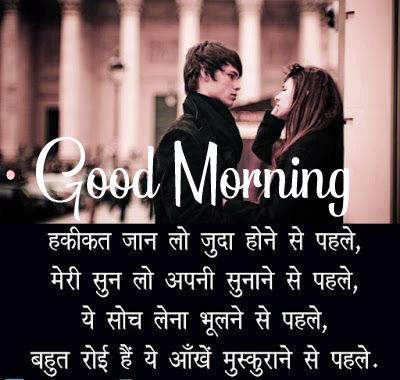 Latest Hindi Quotes Good Morning Images