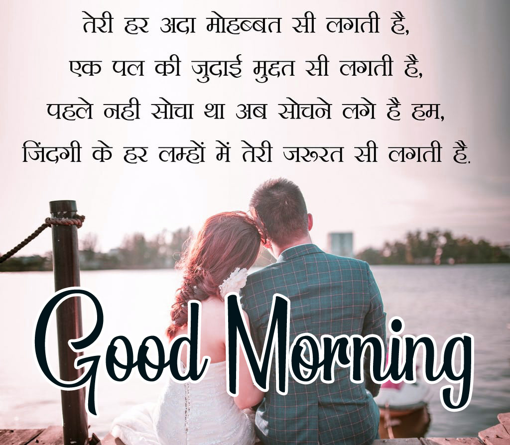 Latest Hindi Quotes Good Morning Pics Free Download