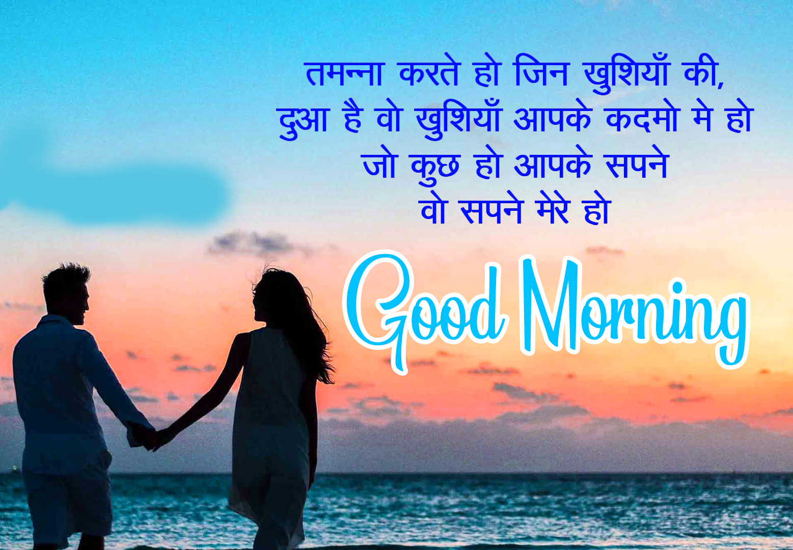 Latest Hindi Quotes Good Morning Images Free