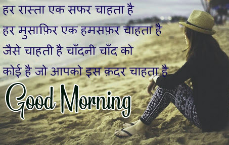 Latest Hindi Quotes Good Morning Wallpaper Pics
