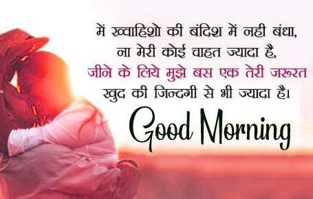 Latest Hindi Quotes Good Morning Wallpaper Free