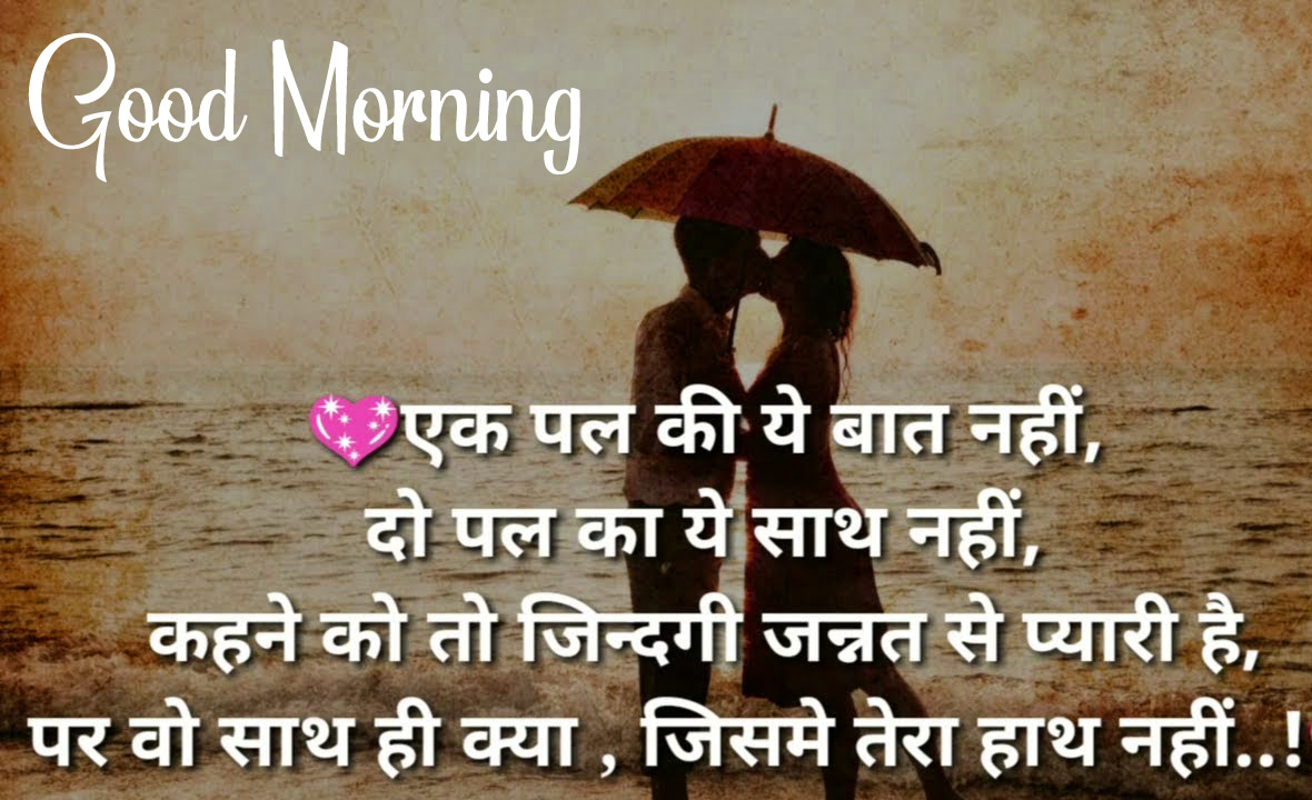 Latest Hindi Quotes Good Morning Images Download