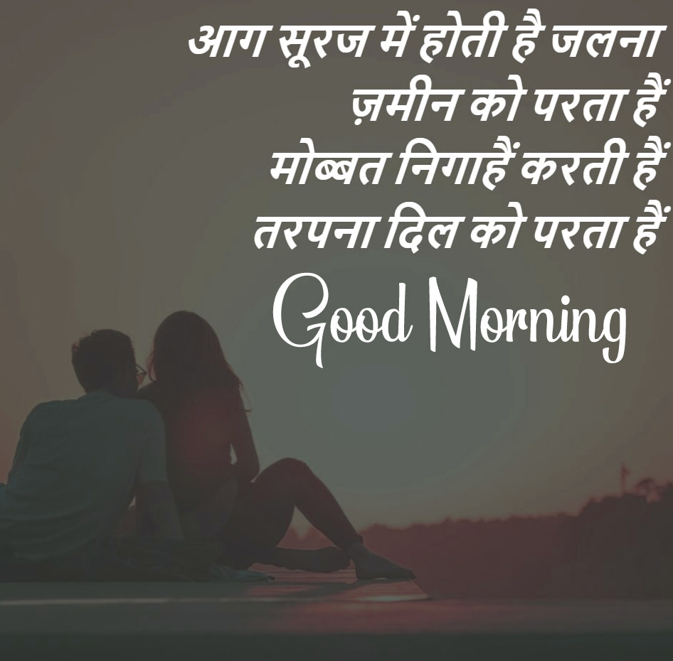 Latest Hindi Quotes Good Morning Wallpaper Download