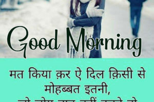Latest Hindi Quotes Good Morning 20