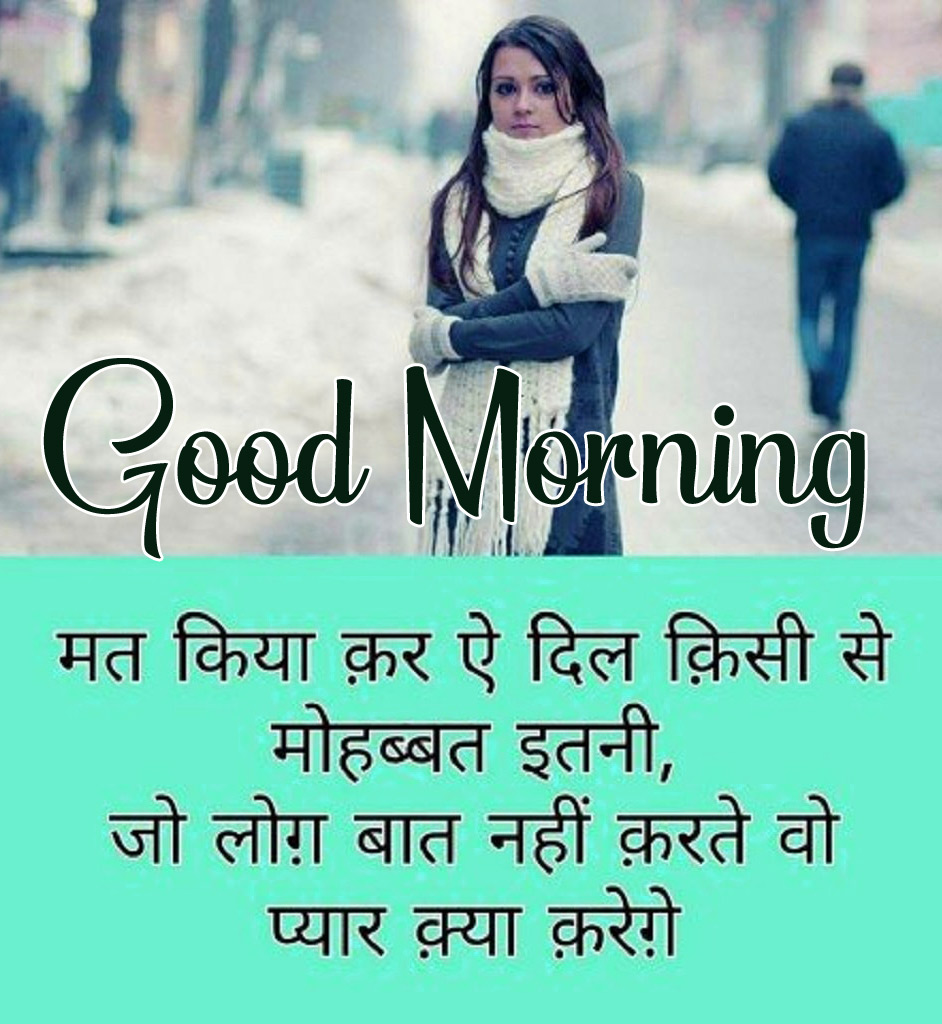 Latest Hindi Quotes Good Morning Pics Download