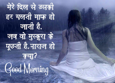 Latest Hindi Quotes Good Morning Wallpaper Pics Download