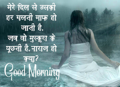 Latest Hindi Quotes Good Morning 22