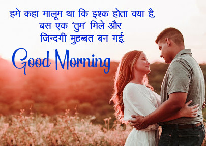 Latest Hindi Quotes Good Morning Pics Free