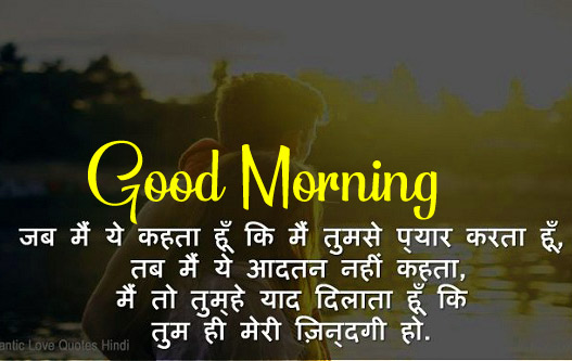 Latest Hindi Quotes Good Morning Photo for Facebook