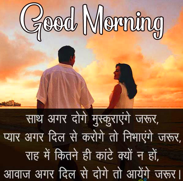 Latest Hindi Quotes Good Morning Wallpaper