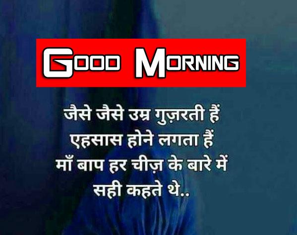Latest Hindi Shayari Good Morning Wallpaper New Download