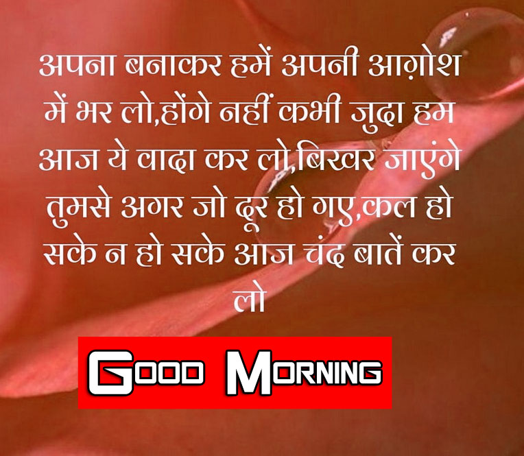 New Best Hindi Shayari Good Morning Pics Download