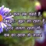 Shayari Images 43