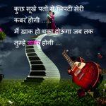Shayari Images 53